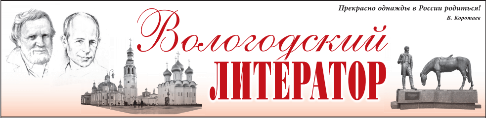 Вологодский литератор №3 (Июнь 2014)